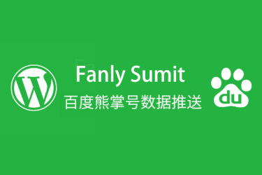 WordPress插件:Fanly Submit v3.9