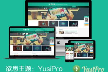WordPress主题-YusiPro v1.5 完全解密版